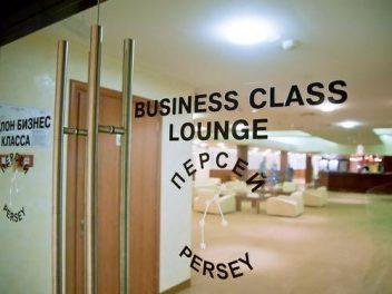Бизнес-зал Персей (Persey Lounge)