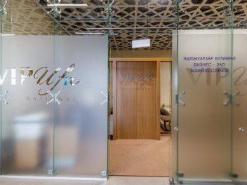 Бизнес-зал УФА ВИП (UFA VIP International)