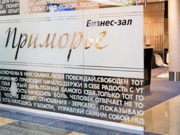 Бизнес-зал Приморье (Primorye)